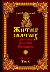 Жития святых святителя Димитрия Ростовского. Том X. Октябрь