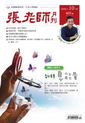張老師月刊466期