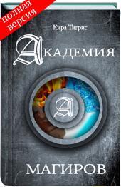 Академия Магиров: fantasy direction