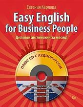 Easy English for Business People (+СD) Деловой английский за месяц!
