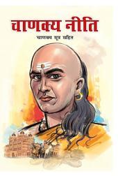 Chanakya Neeti: चाणक्य नीति
