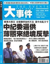 《大事件》第24期: 中纪委逼供 薄熙來絕境反擊
