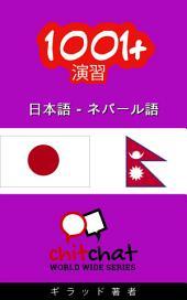 1001+演習 日本語 - ネパール語