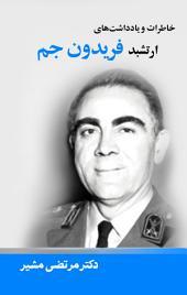 خاطرات و يادداشتهاى ارتشبد فريدون جم: General Feridon Jam Diary