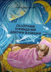 Сказки о девочке Васюшке и её снах. Сказочные истории