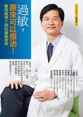 過敏,原來可以根治!: 陳俊旭博士的抗過敏寶典