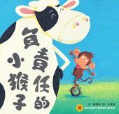 負責任的小猴子: 小兵快樂讀本27