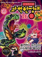 마법천자문 과학원정대 16권