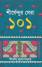 Sirsendu Sera 101(Bengali)