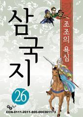 삼국지 26 - 조조 위왕이 되다