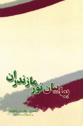 بهائيان نور مازندران - بر اساس سه نسخه خطى: The Bahaiis of the city of Noor in the province of Mazandaran-Iran