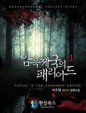 [무료] 암흑 제국의 패리어드 1