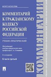 Комментарий к Гражданскому кодексу Российской Федерации к ч. 3 (учебно-практический). 4-е издание