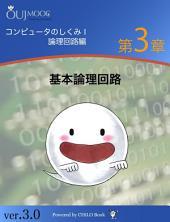 コンピュータのしくみ I「論理回路とシークエンス回路」シリーズ 第3章 基本論理回路