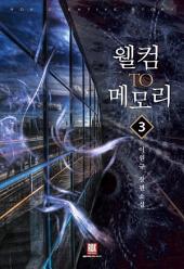 웰컴 투 메모리 3