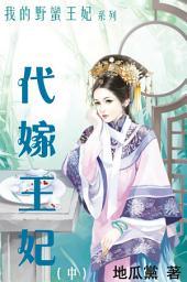 代嫁王妃(中): 我的野蠻王妃
