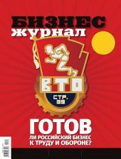 Бизнес-журнал, 2011/12: Саратовская область