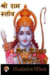 Ram Stotra in English Rhyme: राम स्तोत्र