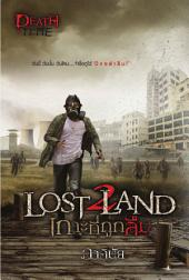 Lost Land เกาะที่ถูกลืม
