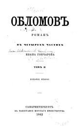 Обломов: роман в четырех частях, Том 2