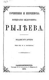 Сочиненія и переписка Кондратія Рылѣева