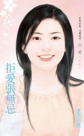 拒愛張無忌: 禾馬文化珍愛系列053
