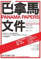 巴拿馬文件
