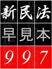「 民法 早見本 997 」 - 弁護士 司法試験 司法書士 行政書士 公認会計士 不動産鑑定士 公務員試験 -