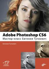 Самоучитель. Adobe Photoshop CS6 (+ CD)