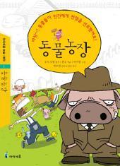 논술명작 01. 동물농장