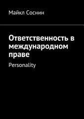 Ответственность в международном праве. Personality