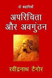 Aprichita Aur Avgunthan: Do Kahaniya