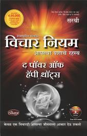 Vichar Niyam (Marathi): Aapalya Yashache Rahasya