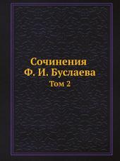 Сочинения Ф. И. Буслаева