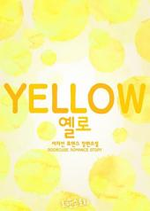 [세트] 옐로 (Yellow) (전2권/완결)