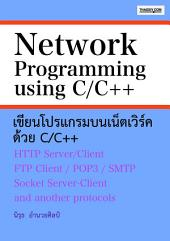 เขียนโปรแกรมบนระบบเครือข่ายด้วย C/C++: Network Programming using C/C++