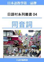 日文電子書 同音詞: 最豐富的日語自學教材