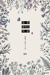 [합본] 들꽃 내리는 바람 (전2권/완결)