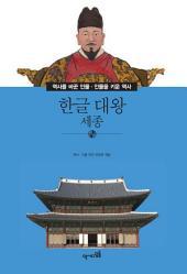 한글 대왕 - 세종(역사를 바꾼 인물 인물을 키운 역사_045)
