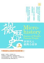 微歷史-世界名人經典小故事(上): 讀品文化086