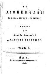 Khronikul romano-moldo-vlakhilor: Volumul 2