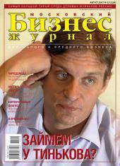 Бизнес-журнал, 2007/15