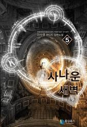 [걸작] 사나운 새벽 [5]