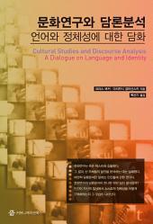 문화연구와 담론분석