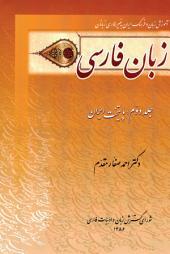 زبان فارسی - جلد دوم: پایتخت ایران