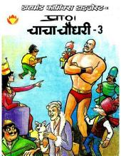 Chacha Chaudhary 3 Hindi