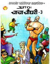 Chacha Chaudhary 3 Hindi