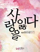 [세트] 사랑을 잃다 (전2권/완결)