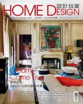 HOME DESIGN設計玩家NO.01