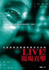 表演藝術的體驗與體現第四輯-Live!現場直擊